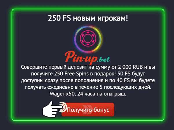 Бонус за регистрацию 250 FS