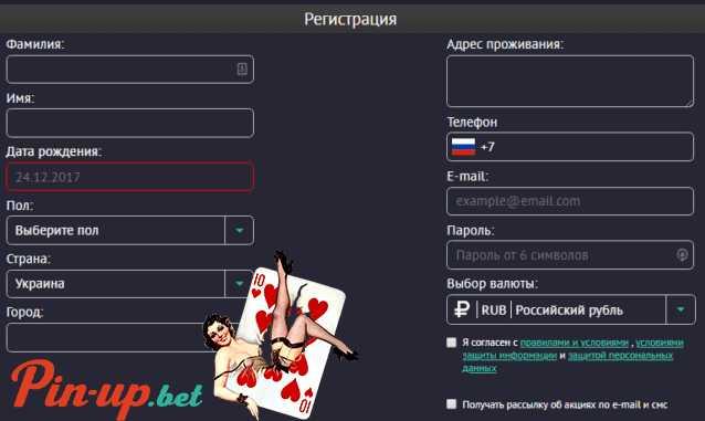 Форма регистрации в Pin-Up casino